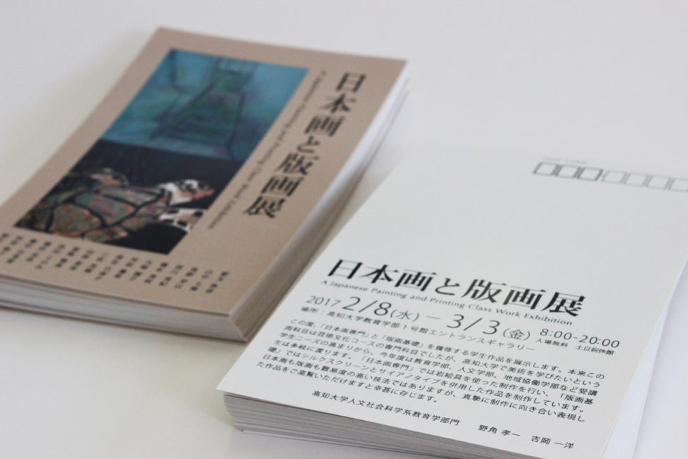 日本画と版画展DM