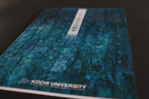 高知大学概要2018 表紙デザイン