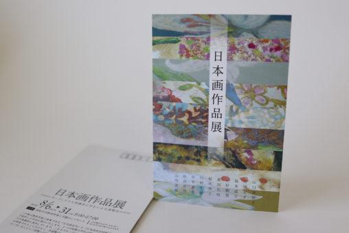 日本画作品展